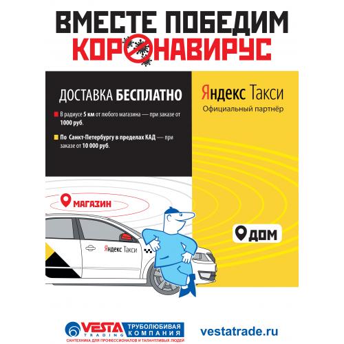 Доставка в СПб В ПОДАРОК!