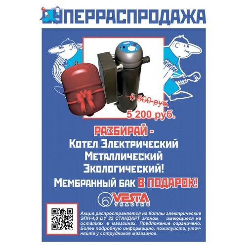 СУПЕРРАСПРОДАЖА - Котел электрический ЭПН 4,0 DY 32 СТАНДАРТ эконом