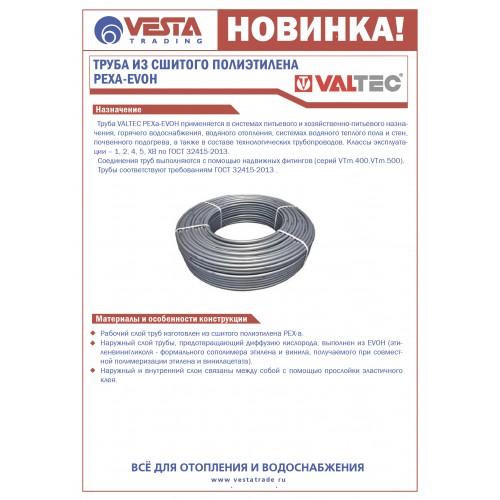Труба из сшитого полиэтилена VALTEC PEXA-EVOH