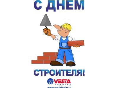 Уважаемые покупатели, поздравляем Вас с Днём строителя!