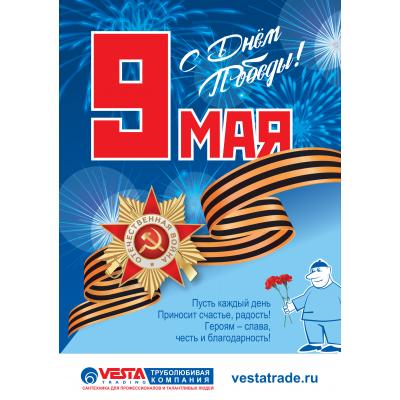С Днем Победы! ✯ 9 мая ✯