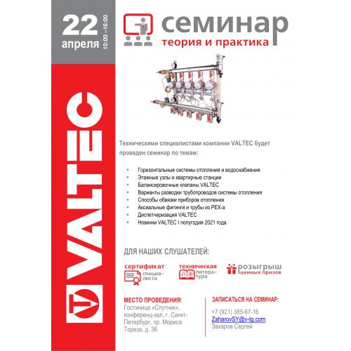 Приглашаем на семинар VALTEC 22 апреля 2021