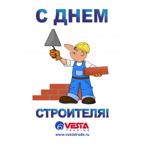 Поздравление с Днём строителя!