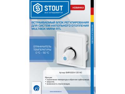 Новая позиция в базе - STOUT Multibox Мини RTL