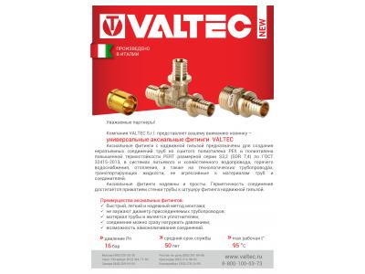 Новинка - универсальная серия аксиальных фитингов VALTEC