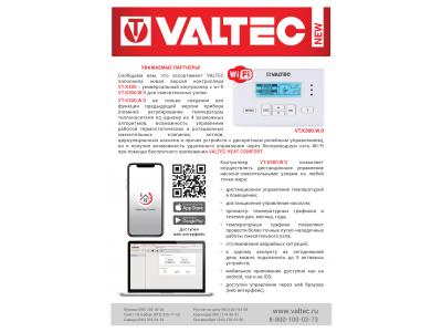 Универсальный контроллер с WI-FI. VT.K300.W