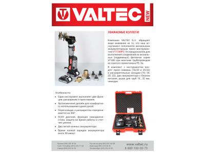 Комплект аккумуляторного инструмента, для монтажа аксиальных фитингов. VT.1240PZ.E.1632