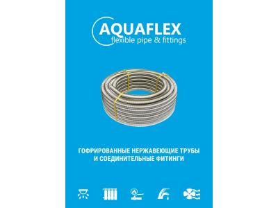 Новые позиции в базе - Трубы из гофрированной нержавейки и фитинги Aquaflex