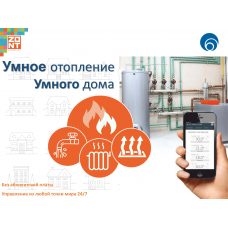 Новые позиции в базе - расширение линейки по Автоматике ZONT в СПБ