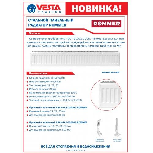Новинка - Радиаторы стальные ROMMER