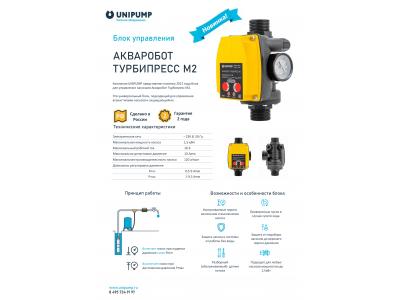 Блок управления насосом Unipump ТУРБИПРЕСС М2 1,5 кВт