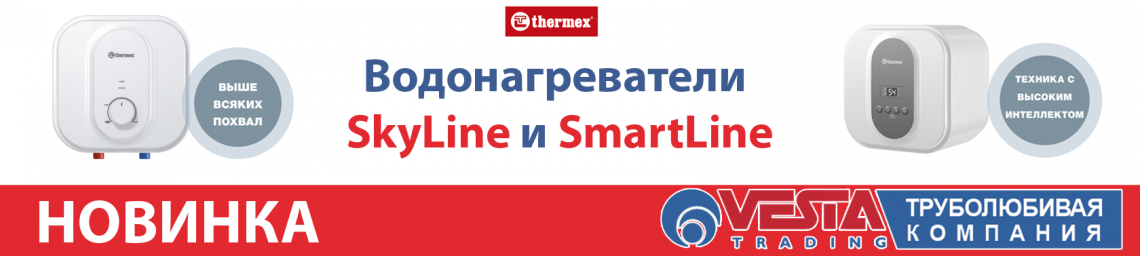 Водонагреватели SkyLine и SmartLine