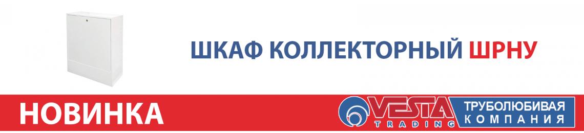 Шкаф коллекторный ШРНУ
